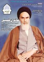 نشریه حریم شماره ۴۶۴