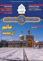 نشریه حریم امام شماره ۴۷۰