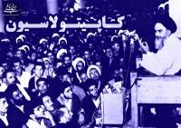 عکس العمل امام خمینی در مورد تصویب لایحه کاپیتولاسیون به نقل از آیت الله سید حسین موسوی تبریزی