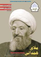 حریم امام شماره ۴۷۲