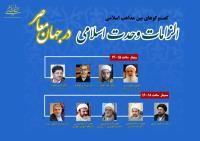 سمینار بین المللی «الزامات وحدت اسلامی در جهان معاصر» برگزار می شود