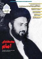 نشریه حریم امام شماره ۴۷۳