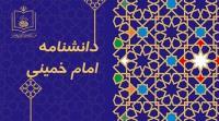 در آستانه رونمایی از دانشنامه امام خمینی: بیشترین حجم دانشنامه به اخلاق، سیره، مرجعیت و دستخط امام اختصاص دارد