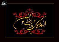شهادت و ایثار  در تعالیم عاشورایی امام خمینی