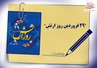 امام خمینی: شما باید برای اسلام یک ارتش قوی و یک ارتش مستقل باشید/ ارتش یکی از ارکان یک کشور است