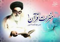 منزلت قرآن، سرچشمه نور (۱)/ قرآن هم زبان عامۀ مردم است و هم زبان فلاسفه و عرفا و اهل معرفت