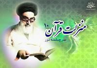 منزلت قرآن، سرچشمه نور (۱۰)/ دین مبین اسلام به حکومت و روابط سیاسی و اقتصادی جامعه اهتمام دارد