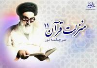 منزلت قرآن، سرچشمه نور (۱۱)/ قرآن جامعه را به سیاست و مملکت داری دعوت می کند