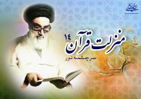 منزلت قرآن، سرچشمه نور (۱۴)/ تحقق تهذیب و اخلاق اسلامی هدف غایی است