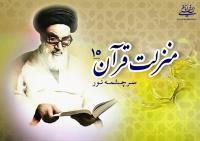 منزلت قرآن، سرچشمه نور (۱۵)/ کسانی که می خواهند برای مردم اخلاق بگویند باید قرآن بخوانند