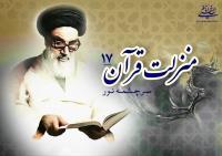 منزلت قرآن، سرچشمه نور (۱۷)/ همه انبیا آمده اند برای اینکه انسان را از چاه عمیق نفسانیت بیرون کنند