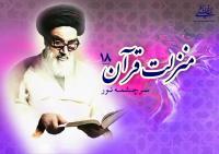 منزلت قرآن، سرچشمه نور (۱۸)/ ابعاد مختلف انسان