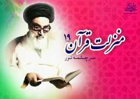 منزلت قرآن، سرچشمه نور (۱۹)/ اسلام را در همۀ ابعاد باید شناخت