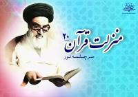 منزلت قرآن، سرچشمه نور (۲۰)/جهاد نفس، جهاد اکبر است