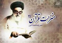 منزلت قرآن، سرچشمه نور (۲۱)/ غایت تربیت، حرکت در «صراط مستقیم» است
