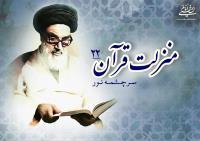 منزلت قرآن، سرچشمه نور (۲۲)/ قرآن کتاب انسان سازی
