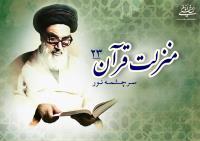 منزلت قرآن، سرچشمه نور (۲۳)/ضرورت اتحاد مسلمانان