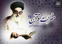 منزلت قرآن، سرچشمه نور (۲۴)/ بهره برداری همگان از قرآن کریم