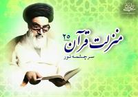 منزلت قرآن، سرچشمه نور (۲۵)/ تزکیه انگیزه تلاوت