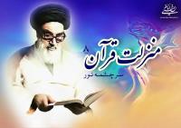 منزلت قرآن، سرچشمه نور (۸)/  قرآن شریف، بیان کننده قوانین ظاهر شریعت و آداب و سنن الهیّه است