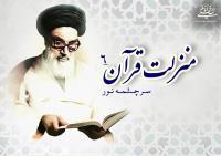 منزلت قرآن، سرچشمه نور (۶)/ مکتب قرآن و انبیای عظام بر توسعۀ معرفت است