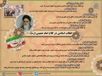 انقلاب اسلامی در کلام امام خمینی