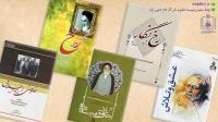در آئین اختتامیه نخستین جایزه «کتاب تاریخ انقلاب اسلامی»سه کتاب از موسسه تنظیم و نشر آثار امام خمینی بعنوان بهترین کتاب برگزیده شدند