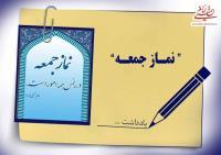 مروری بر اقامه نمازجمعه تهران در دوران حیات حضرت امام
