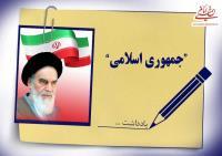 پاسخ امام خمینی به یک سوال: جمهوری اسلامی چیست؟