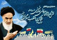همایش بین المللی نقش اندیشه های عرفانی امام خمینی در شکل گیری انقلاب اسلامی ایران برگزار می شود