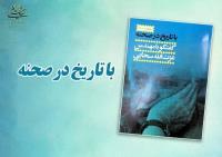 """کتاب """"با تاریخ در صحنه"""" مجموعه گفتگو ها با مهندس عزت الله سحابی منتشر شد"""