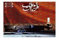 آغاز بلیت فروشی برای اکران مستند «بانو قدس ایران»