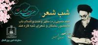 محفل شب شعر «امام خمینی مظهر وحدت و اسلام ناب» برگزار می شود