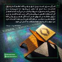 سرّ بین حق و ولیّ الله اعظم