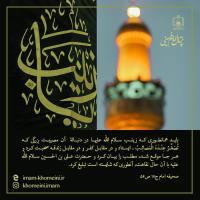 مرام زینب کبری (س)