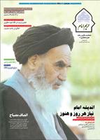 نشریه حریم امام شماره ۴۳۸