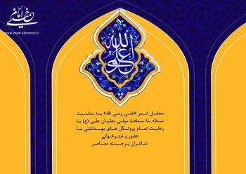 شعر خوانی سیده فاطمه موسوی - قسمت دوم