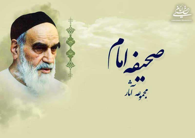 آشکار شدن ارزشها در روز سختی؛ روز تاریخی به روایت امام