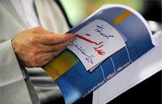 عدالت اجتماعی و زمینه های استقرار حکومت اسلامی