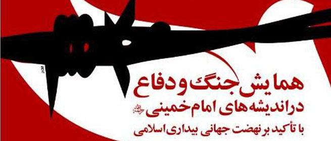 همایش جنگ و دفاع در اندیشه امام خمینی(ره)