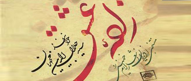 آلبوم « زاده عشق » منتخبی از دیوان اشعار امام خمینی منتشر شد