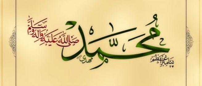 ✔✔✔ܓ✿ܓ✿ ویژه نامه، مبعث رسول اکرم محمد مصطفی (ص) ܓ✿ ܓ✿