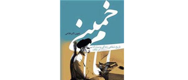 تاریخ شفاهی زندگی و مبارزات امام خمینی(ره) در نجف منتشر شد
