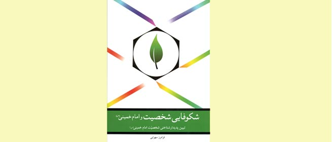 کتاب شکوفایی شخصیت و امام خمینی (س) منتشر شد