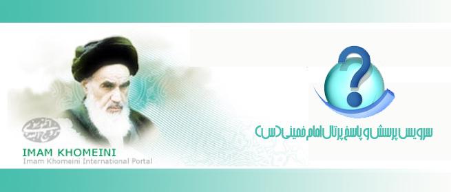 ملاک های امام برای پشتیبانی از جنبش های مردمی چه بود؟