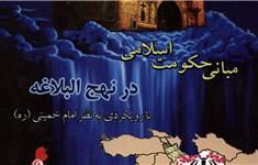 کتاب مبانی حکومت اسلامی در نهج البلاغه با رویکردی بر نظر امام خمینی(ره) منتشر شد