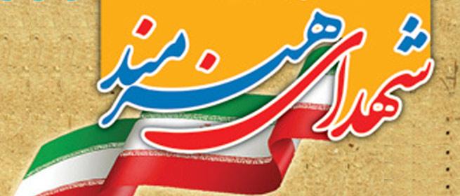 امام خمینی: خون پاک هنرمندان شهید، سرمایه زوال ناپذیر هنر است