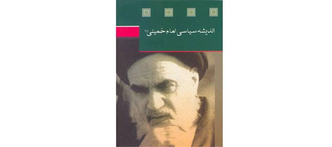 انتشار کتاب سیراندیشه سیاسی امام خمینی (ره) در اصفهان