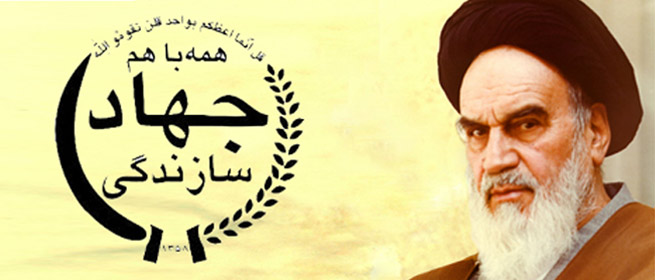واکاوی دلایل صدور فرمان تشکیل جهاد سازندگی توسط امام خمینی(س)