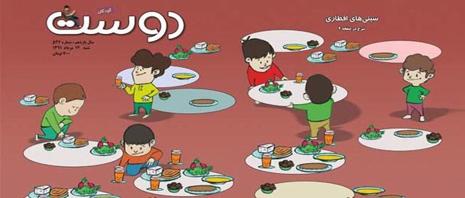 مهر امام به فرزند در شماره 542 دوست کودک